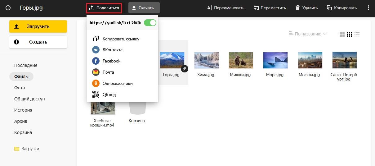 Через Яндекс. Диск легко делиться файлами с другими пользователями
