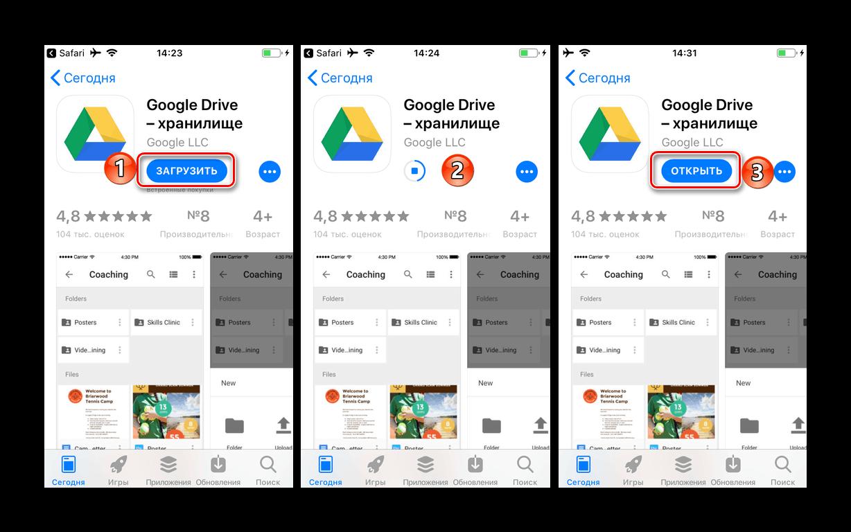 Работа Гугл Диска на смартфоне