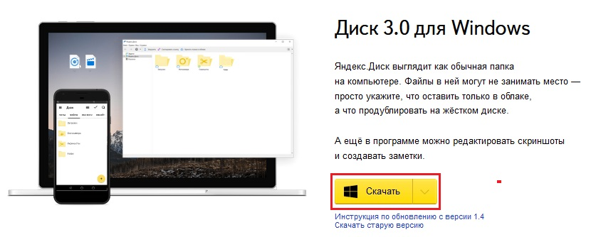 Приложение Яндекс Диск