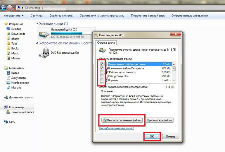 Очистить диск с Windows 7